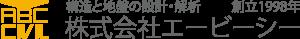 耐震解析 耐震検討 耐震補強 FEM解析 株式会社エービーシー 東京八王子